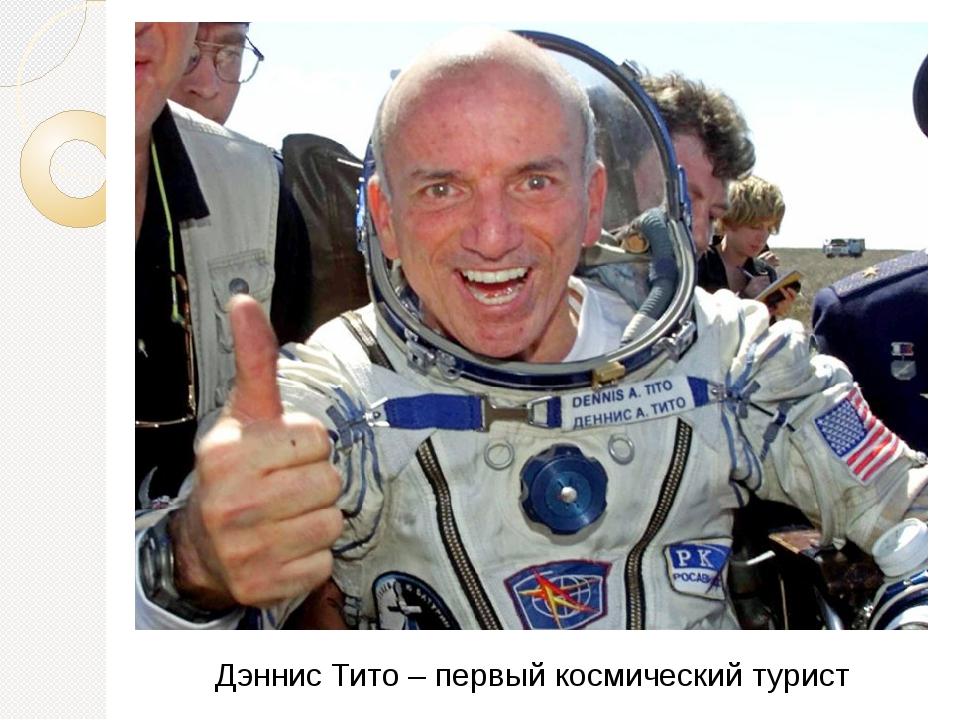 Дэннис Тито – первый космический турист