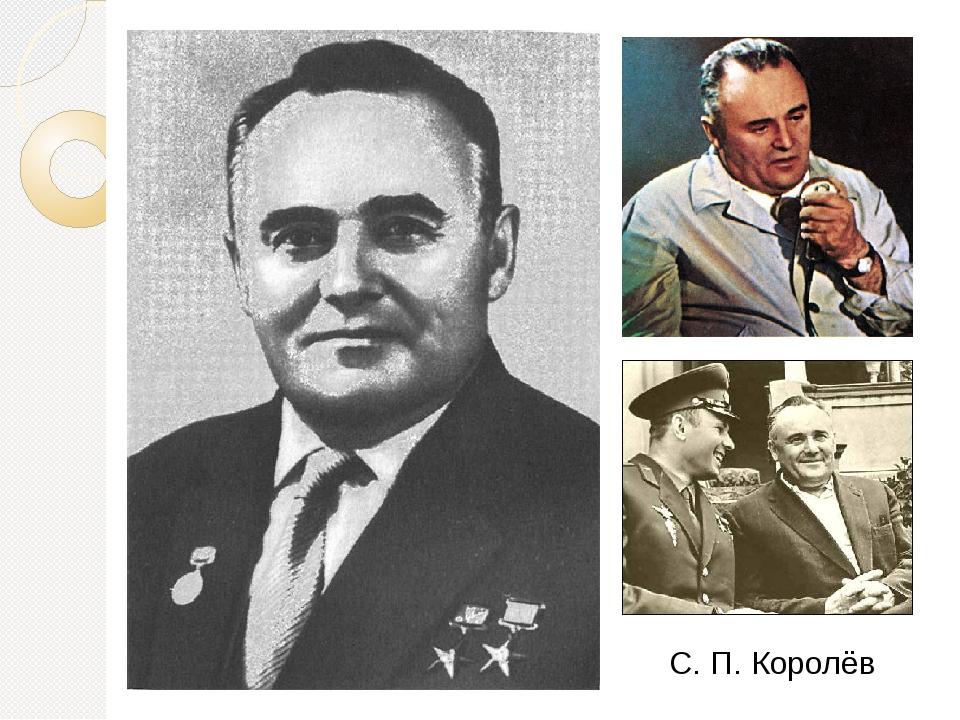 С. П. Королёв