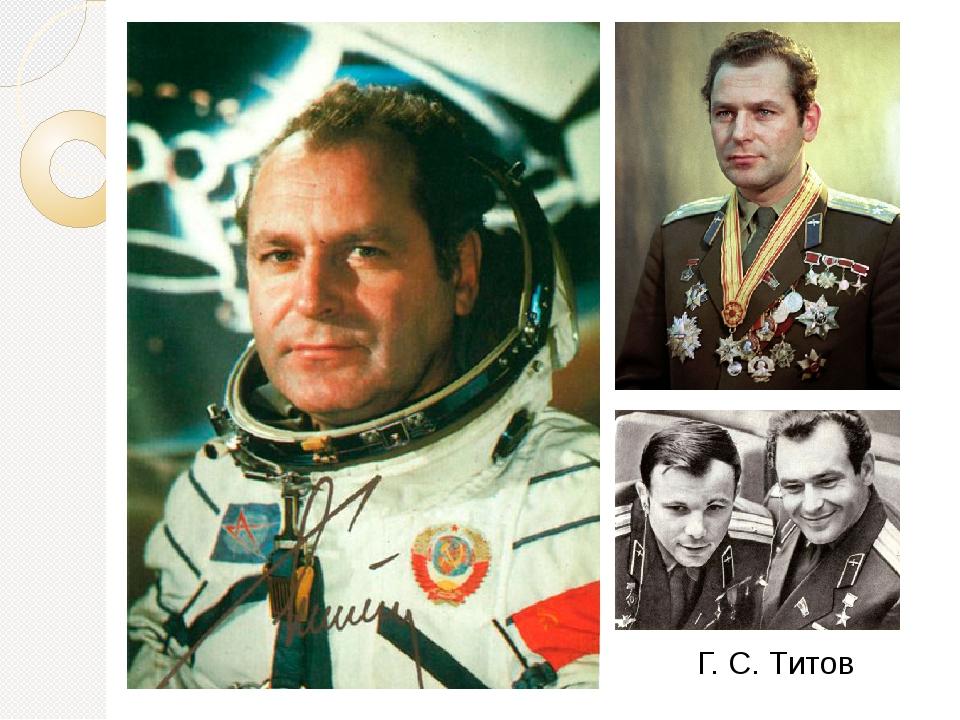 Г. С. Титов