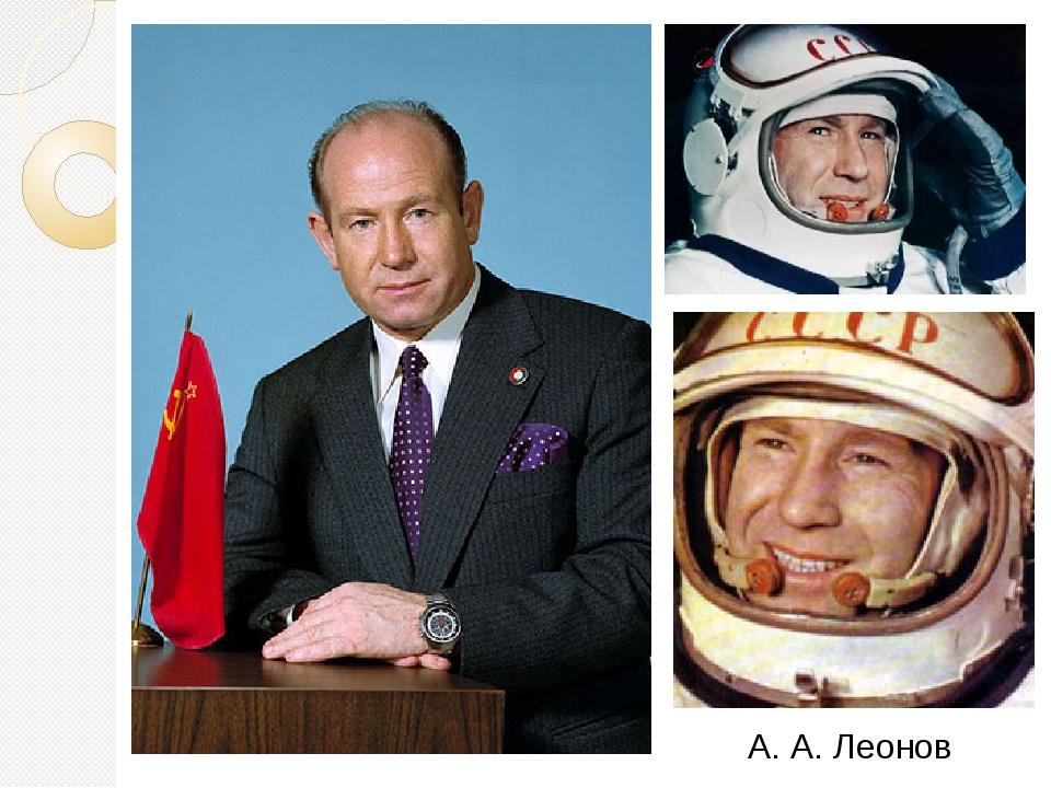 А. А. Леонов