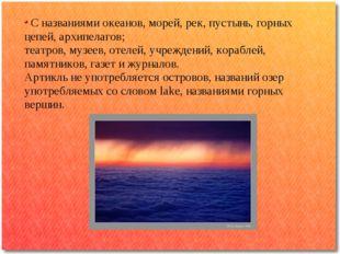 С названиями океанов, морей, рек, пустынь, горных цепей, архипелагов; театро