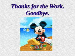 Thanks for the Work. Goodbye.