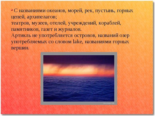 С названиями океанов, морей, рек, пустынь, горных цепей, архипелагов; театро...