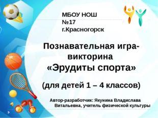 МБОУ НОШ №17 г.Красногорск Познавательная игра-викторина «Эрудиты спорта» (дл