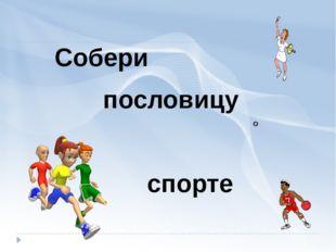 Собери пословицу спорте о