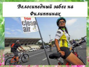 Велосипедный забег на Филиппинах