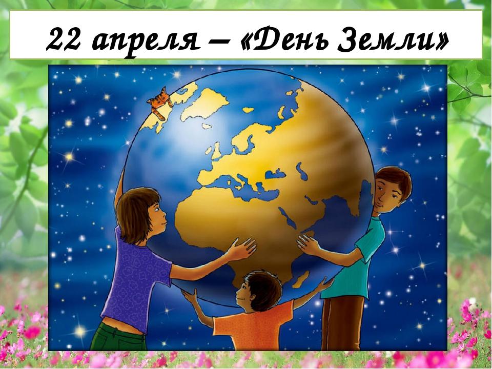 22 апреля – «День Земли»