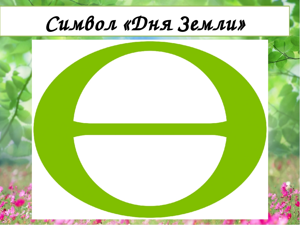 Символ «Дня Земли»