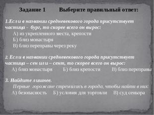 Задание 1 Выберите правильный ответ: Если в названии средневекового города пр
