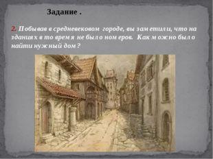 Задание . 2. Побывав в средневековом городе, вы заметили, что на зданиях в то