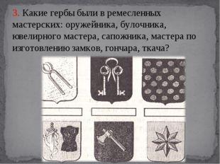 3. Какие гербы были в ремесленных мастерских: оружейника, булочника, ювелирно