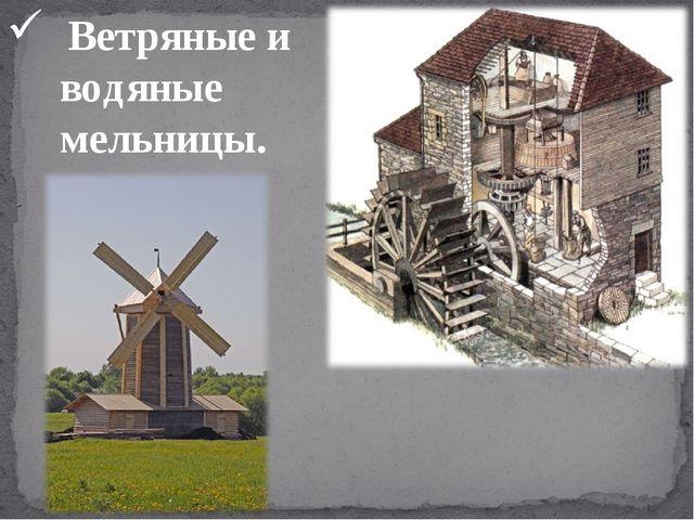 Ветряные и водяные мельницы.