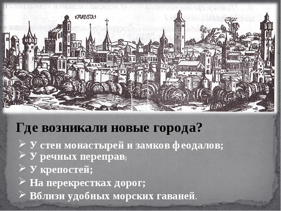 Где возникали новые города? У стен монастырей и замков феодалов; У речных пер...