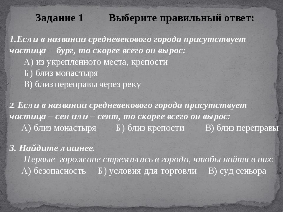 Задание 1 Выберите правильный ответ: Если в названии средневекового города пр...