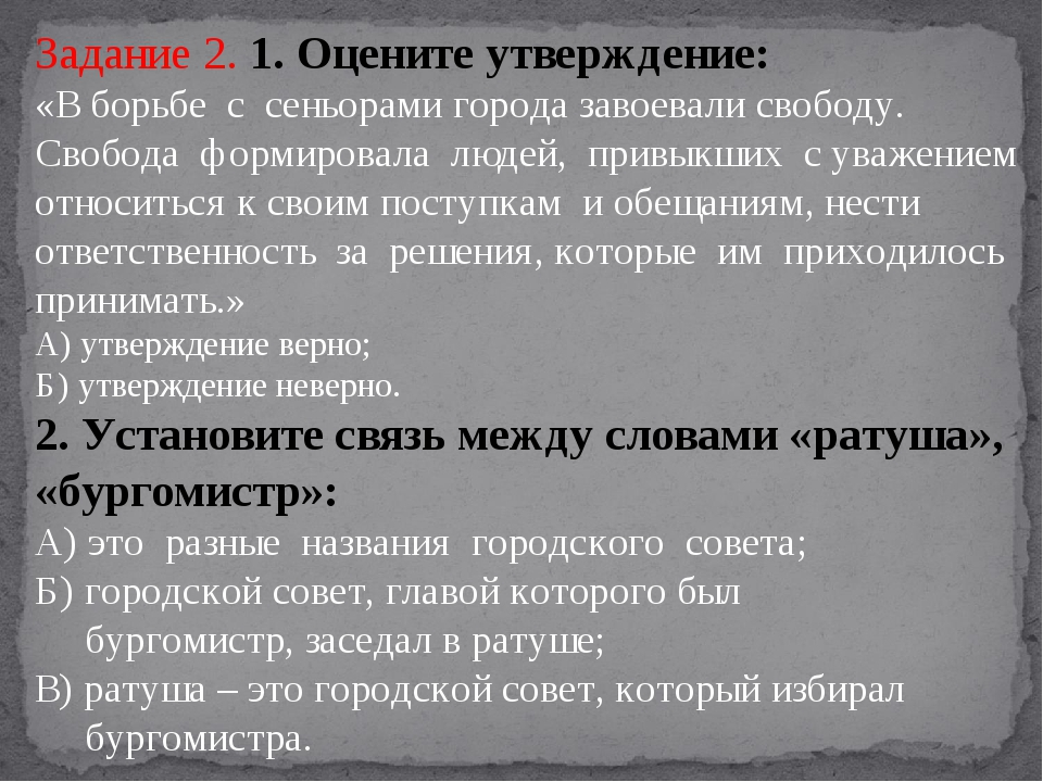 Задание 2. 1. Оцените утверждение: «В борьбе с сеньорами города завоевали сво...