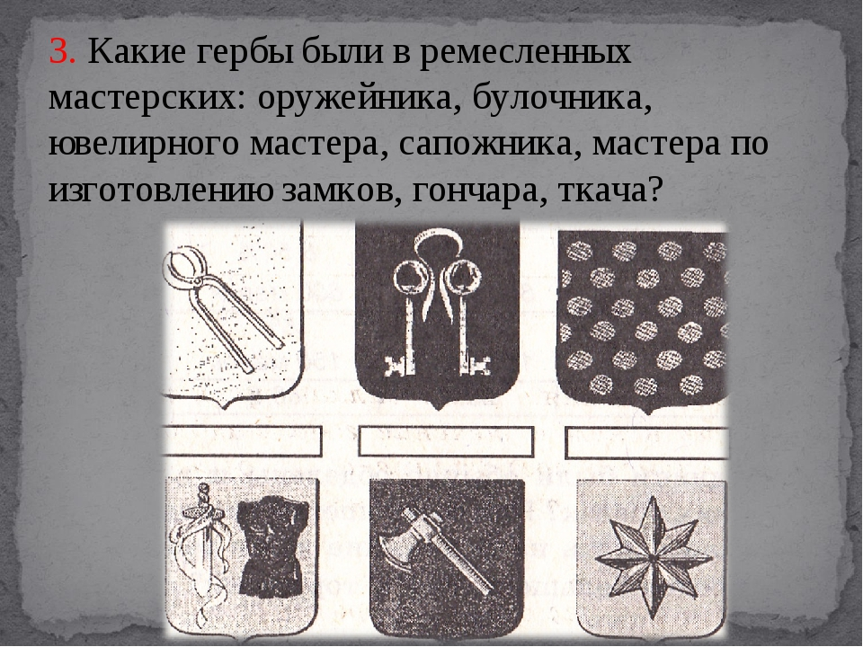 3. Какие гербы были в ремесленных мастерских: оружейника, булочника, ювелирно...