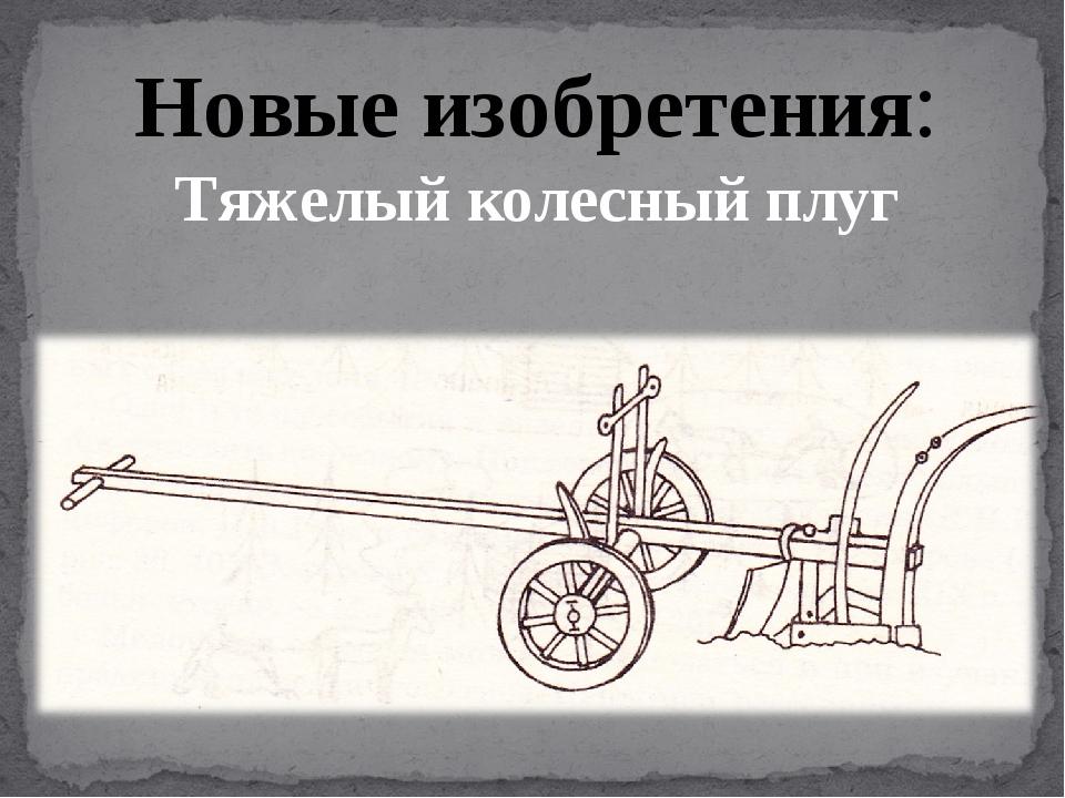 Новые изобретения: Тяжелый колесный плуг