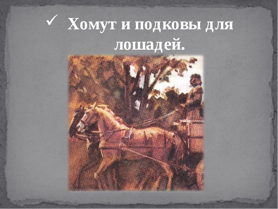 Хомут и подковы для лошадей.