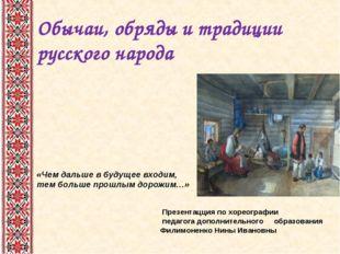 Обычаи, обряды и традиции русского народа «Чем дальше в будущее входим, тем б