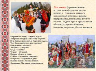 Масленица (проводы зимы и встреча весны)- длилась целую неделю и Начиная с ч