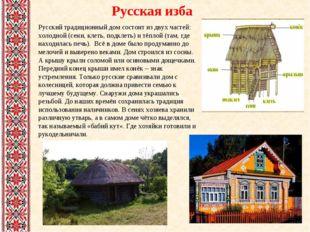 Русская изба Русский традиционный дом состоит из двух частей: холодной (сени,
