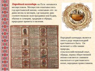 Народный календарь на Руси назывался месяцесловом. Месяцеслов охватывал весь