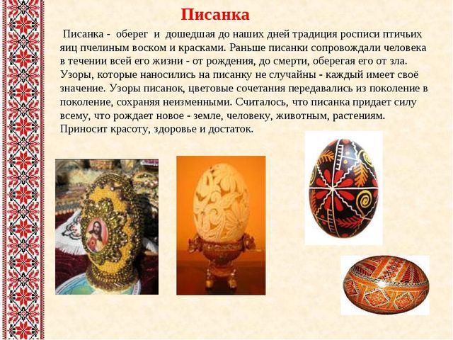 Писанка - оберег и дошедшая до наших дней традиция росписи птичьих яиц пчели...