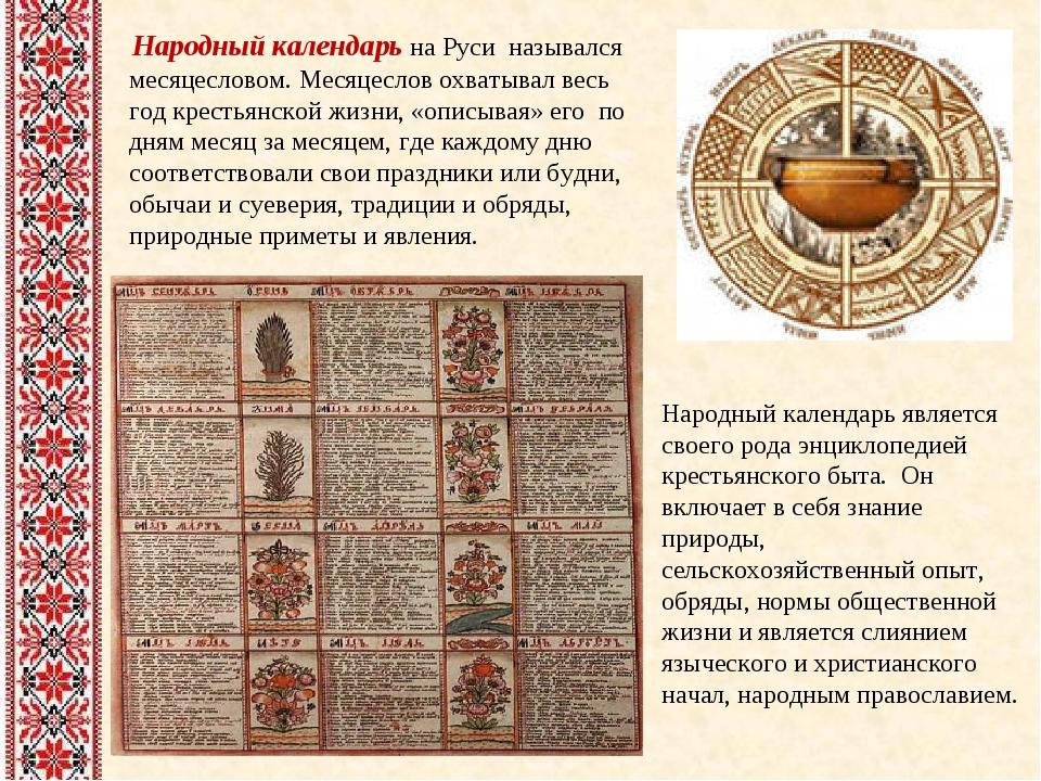 Народный календарь на Руси назывался месяцесловом. Месяцеслов охватывал весь...