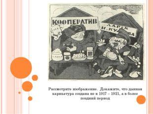 Рассмотрите изображение. Докажите, что данная карикатура создана не в 1917 –