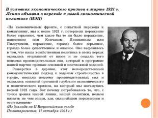 В условиях экономического кризиса в марте 1921 г. Ленин объявил о переходе к