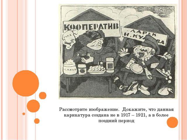 Рассмотрите изображение. Докажите, что данная карикатура создана не в 1917 –...