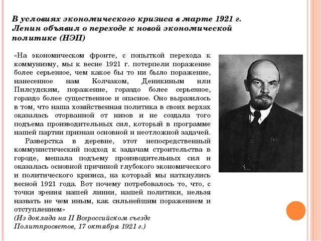 В условиях экономического кризиса в марте 1921 г. Ленин объявил о переходе к...