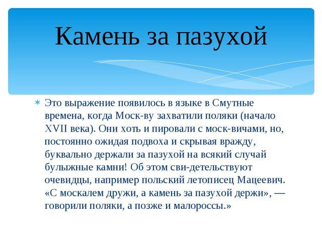 Это выражение появилось в языке в Смутные времена, когда Москву захватили п...