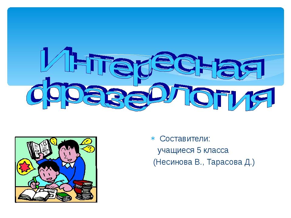 Составители: учащиеся 5 класса (Несинова В., Тарасова Д.)