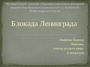 Блокада Ленинграда Новикова Надежда Ивановна, учитель русского языка и литера