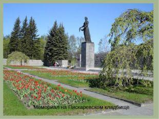 Мемориал на Пискаревском кладбище