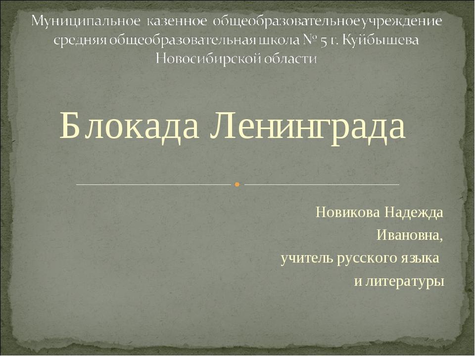 Блокада Ленинграда Новикова Надежда Ивановна, учитель русского языка и литера...