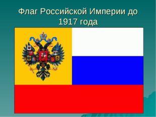 Флаг Российской Империи до 1917 года