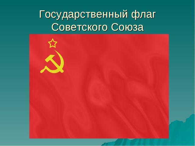 Государственный флаг Советского Союза