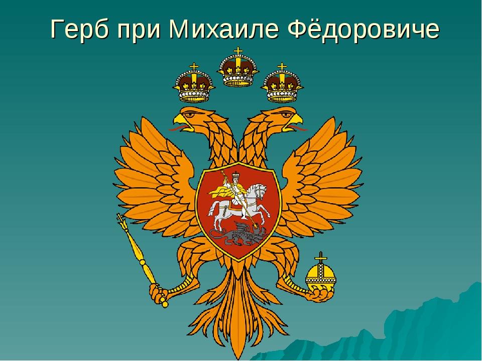 Герб при Михаиле Фёдоровиче