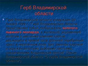 Герб Владимирской области Герб Владимирской области утвержден 20 января 1999