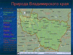 Природа Владимирского края Основные реки области Клязьма и Ока. Крупнейшие пр