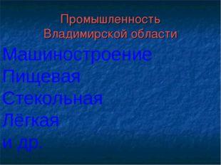 Промышленность Владимирской области Машиностроение Пищевая Стекольная Лёгкая