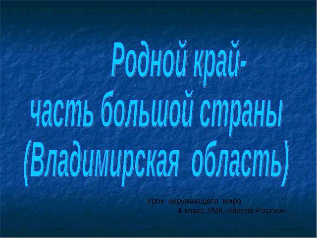 Урок окружающего мира 4 класс УМК «Школа России»