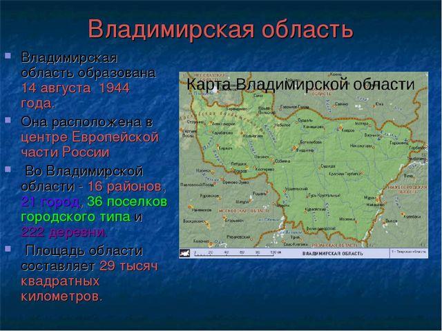 Владимирская область Владимирская область образована 14 августа 1944 года. Он...