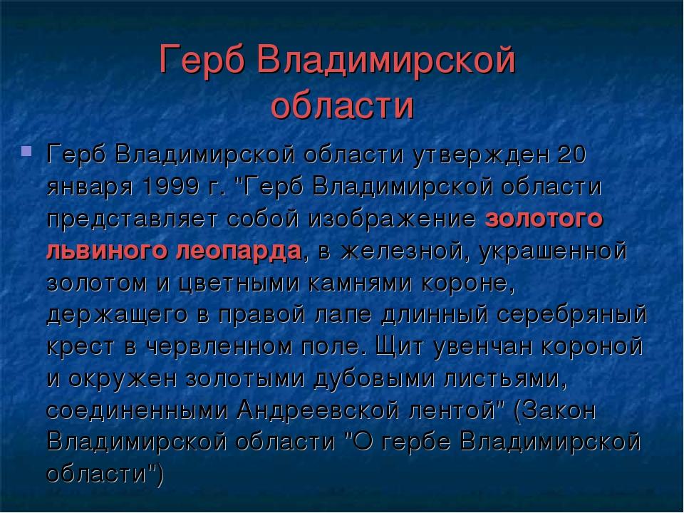 Герб Владимирской области Герб Владимирской области утвержден 20 января 1999...
