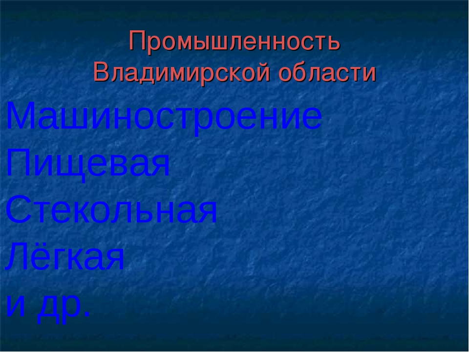 Промышленность Владимирской области Машиностроение Пищевая Стекольная Лёгкая...