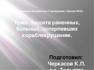 Муниципальное Бюджетное Учреждение «Школа №34» Тема: Защита раненных, больны