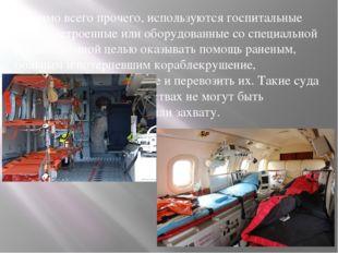 Помимо всего прочего, используются госпитальные суда, построенные или оборудо