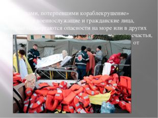 Под «лицами, потерпевшими кораблекрушение» понимаются военнослужащие и гражда